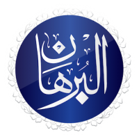 Al-Burhan e-Learning Platform